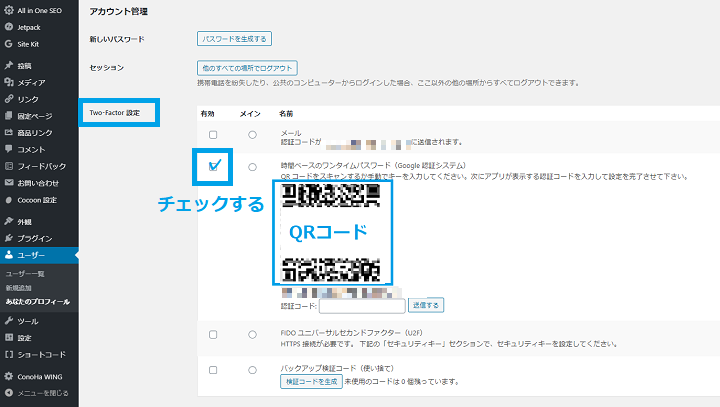 Two-Factor_QRコード05