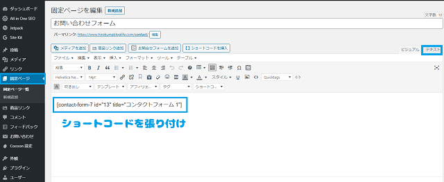 Cotact_Form_ショートコードを張り付け