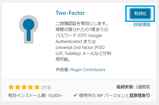 Two-Factor_有効化