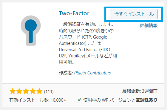 Two-Factor_インストール01