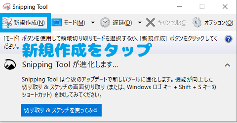 snipping toolをはじめる