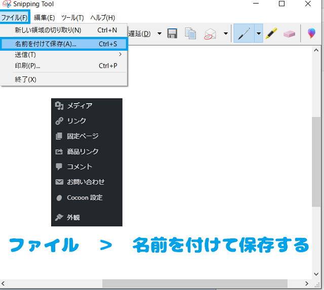 snipping tool_ファイル>名前を付けて保存