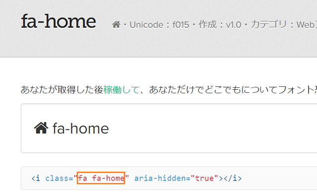Font Awesome 4_home_枠内のコードをコピーする