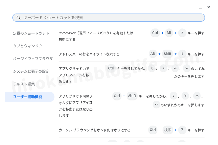 chromebook_all_shortcut_view-ユーザー補助機能_06